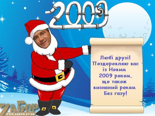 В Новый год без газа!