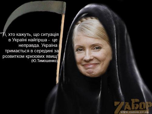 Тимошенко с косой