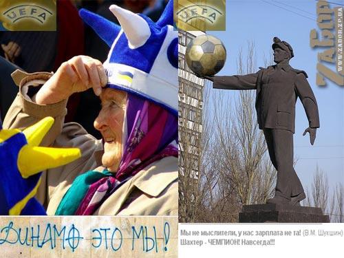 """""""Шахтер"""" и """"Динамо"""" по дороге к финалу УЕФА!!!!"""