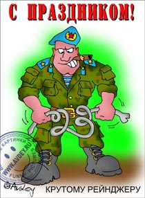 http://www.zabor.zp.ua/diz/humor/20060223desantnik..jpg