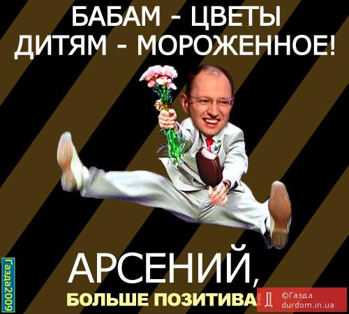 Яценюк назвал главные задачи, с которыми справился нынешний Кабмин - Цензор.НЕТ 3922